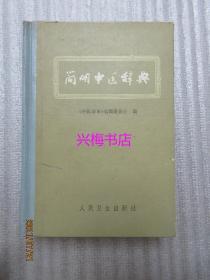 简明中医辞典——人民卫生出版社