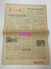 """南方日报:1985年2月2日(1-4版)——珠海市去年实现八个翻一番、开会发""""纪念品""""的不正之风不可长"""