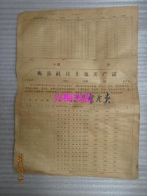 1962年:梅县社员土地房产证 空白一张(县长:宋金英)