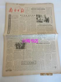 南方日报:1985年2月22日(1-4版)——我省人民生活水平又有显著提高、一人辛苦万家欢:记节日为群众服务的人们、牛年访牛江