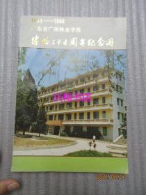 广东省广州林业学校建校三十五周年纪念册——1953-1988