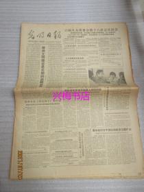 光明日报:1986年6月26日(1-4版)——精神文明建设是长期的战略任务、谈戏曲不要改革与要改革