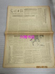 """光明日报:1986年6月27日(1-4版)——在中国科学技术协会第三次全国代表大会上的讲话、管理引滦入津工程的人、谈青少年的""""参照群体"""""""