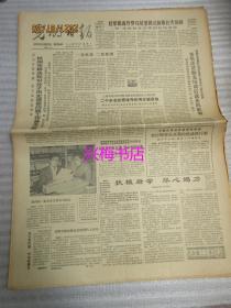 光明日报:1986年7月7日(1-4版)——扶植后学 尽心竭力、从百科全书看中西文化比较:访梁从诫、中国传统文化精神之我见