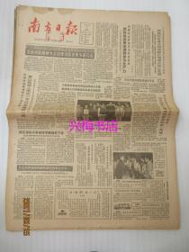 南方日报:1985年2月5日(1-4版)——台山华侨港澳同胞热情支持家乡办学、把科技成果迅速转变为生产力