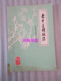 老中医经验选——梅县地区名老中医陈一鸣、张敏元医案