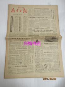 南方日报:1985年3月22日(1-4版)——广深珠高速公路今日正式动工、湛江港铁路调车场扩建工程为何不能开工、人造器官与生体材料学