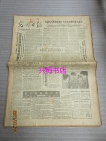 光明日报:1986年6月21日(1-4版)——六届人大常委会第十六次会议举行全体会议、将军和他的子女、小楼至今犹一统:寻访鲁迅先生在上海的遗迹、蛇口工业区经济体制改革探索
