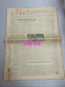 光明日报:1986年6月22日(1-4版)——刘希远学成归国重返大西北创业、树立新的法制观念是加强法制建设的思想条件、谈谈社会学的研究