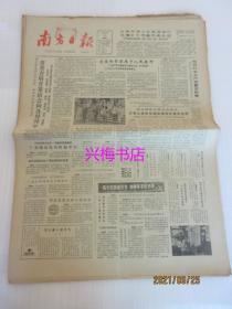 南方日报:1985年2月15日(1-4版)——省委省府开茶话会向各界拜年、山区利用外资引进技术大有可为
