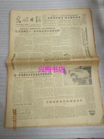 光明日报:1986年6月29日(1-4版)——江苏沙州县十一家乡镇企业自办研究所、我国理论战线上的一位优秀战士:缅怀范叵愚同志