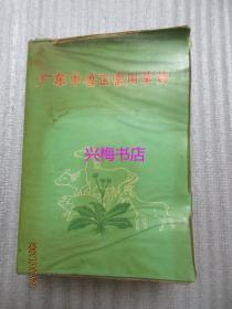 广东中兽医常用草药