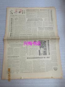 """光明日报:1986年6月8日(1-4版)——参加社会实践是研究生的""""第二课堂""""、大丰人民怀念田家英、永久的怀念:邓拓同志办报思想回忆片断"""