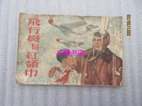飞行员与红领巾——罗兴编绘(1954年初版残本)详见品相描述