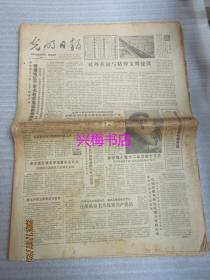 光明日报:1986年6月30日(1-4版)——对外开放与精神文明建设、谈中国政治体制改革、政治体制改革是经济体制改革的保证