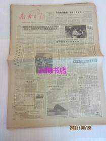 南方日报:1985年2月16日(1-6版)——我省从事第三产业人员达五百多万、她有一颗慈母的心:记全国优秀班主任梁玉芳、广州又有好去处:华粤大厦巡礼