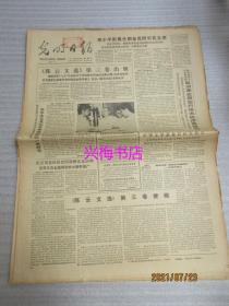 光明日报:1986年6月15日(1-4版)——《陈云文选》第三卷梗概