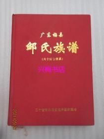 广东梅县邹氏族谱(六十郎公世系)2004年版