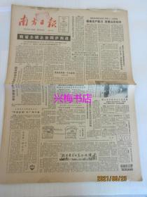 """南方日报:1985年2月27日(1-4版)——我省乡镇企业阔步前进、入口宽,出口严:深圳大学改革见闻之一、""""孔明""""献计、把握改革中矛盾的特质:再评《两情若是久长时》"""