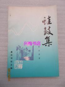 蛙鼓集——嘉应诗社/李宗英著