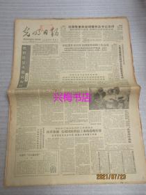 """光明日报:1986年6月18日(1-4版)——把科技星火撒向农村、从""""九儒十丐""""看元代儒士的地位、在革命熔炉里锻炼成长:纪念抗大建校五十周年"""