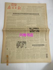 南方日报:1985年3月20日(1-4版)——中共中央关于科学技术体制改革的决定(1985.3.13)、提高电影表演艺术刍议