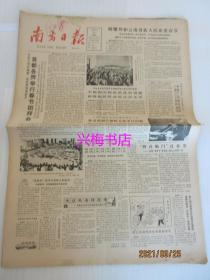 南方日报:1985年2月21日(1-4版)——首都各界举行春节团拜会、春节祝词、落实知识分子政策还要做大量工作、知识给了我生活的勇气