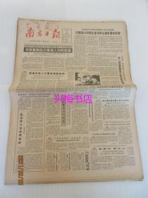 南方日报:1985年2月7日(1-6版)——以搞活大中型企业为中心搞好城市改革、统一战线仍是一大法宝