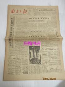 南方日报:1985年3月21日(1-4版)——在全国科技工作会议上的讲话、阳江县水产加工方兴未艾、青年的知音:访作家岑桑