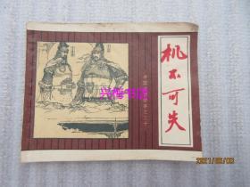 机不可失——中国成语故事之三十
