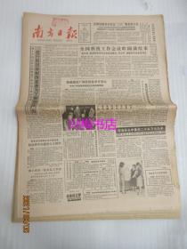 南方日报:1985年3月8日(1-4版)——进行科技体制改革是为了解放生产力、全国科技工作会议昨圆满结束、广州放手发展对内经济技术协作