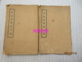 净土圣贤录(仅中、下册,缺上册)