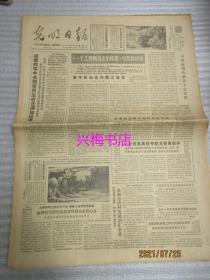 """光明日报:1986年7月4日(1-4版)——《一个工程师出走的反思》引起的讨论、对改进技术引进工作的几点建议、二十世纪的空中""""丝绸之路"""":庆祝北京-罗马航线正式通航"""