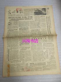 光明日报:1986年6月4日(1-4版)——我国为什么出书难卖书难买书难?评近几年来王安石变法研究的得失、英科技体制的利弊与前途
