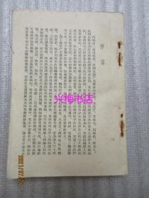 中医验方汇选 第二册——选入验方二百四十四个,包括外科常见疾病三十四种