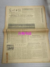 光明日报:1986年6月28日(1-4版)——中国科协第三次全国代表大会胜利闭幕、钱学森采访记、宏观经济控制应该从何着手、简论全民所有制的双重所有权
