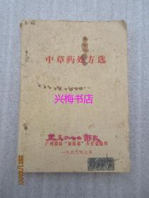 """中草药处方选——广州部队""""新医展""""办公室编印(1969年版、64开)"""
