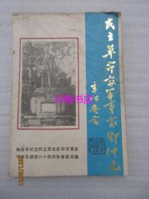民主革命家军事家邓仲元