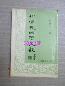 柳宗元的历史观