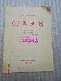 深圳上海上市公司97年业绩
