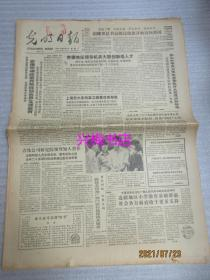 光明日报:1986年6月9日(1-4版)——常德地区领导机关大胆创新选人才、专家建议开源节流解决北京缺水困难、新旧体制转换时期社会矛盾的总体分析