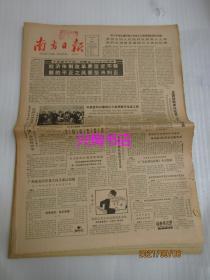 南方日报:1985年3月9日(1-4版)——经济体制改革要坚定不移 新的不正之风要坚决纠正、踏破铁鞋追凶犯、争当农村勤劳致富的带头人