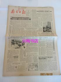 南方日报:1985年2月24日(1-4版)——长桥飞架群通途、研究新情况 解决新问题:阳江县委建立专业联系点帮助发展生产、趣谈潮州狮