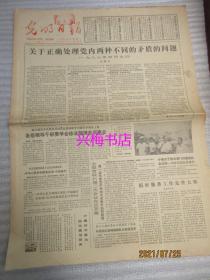 光明日报:1986年7月1日(1-4版)——关于正确处理党内两种不同的矛盾的问题(1986年4月9日)、青春在田野上闪光:记陕西省雍城考古队队员王保平