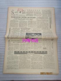 光明日报:1985年5月14日(1-4版)——中国南极考察队的记者们、汉字恢复繁体是没有前途的、广告的语言文字也要注意规范化