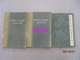 中国古代教育家语录类编(上、下册、补编)3本合售