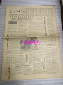 光明日报:1986年7月5日(1-4版)——吉林省农安县形成职业教育网、也谈思想政治工作的地位和作用、抗日战争时期的出版家黄洛峰、怀念我的启蒙老师王翰同志