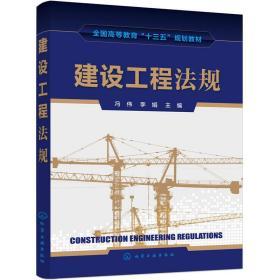 建设工程法规冯伟化学工业出版社9787122322531
