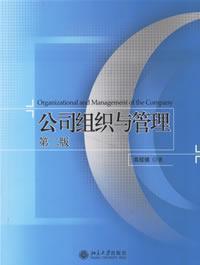 公司组织与管理-(第二版)高程德北京大学出版社9787301045008