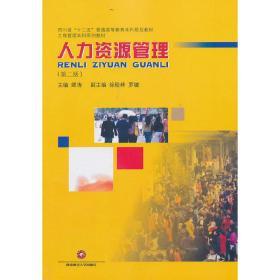 人力资源管理卿涛西南财经大学出版社9787550409422